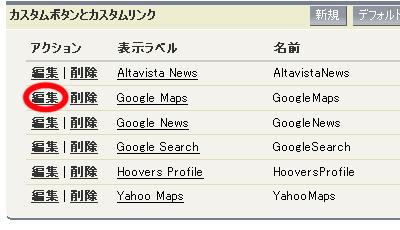 グーグルマップへのリンク