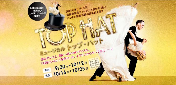 ミュージカル「TOP-HAT」
