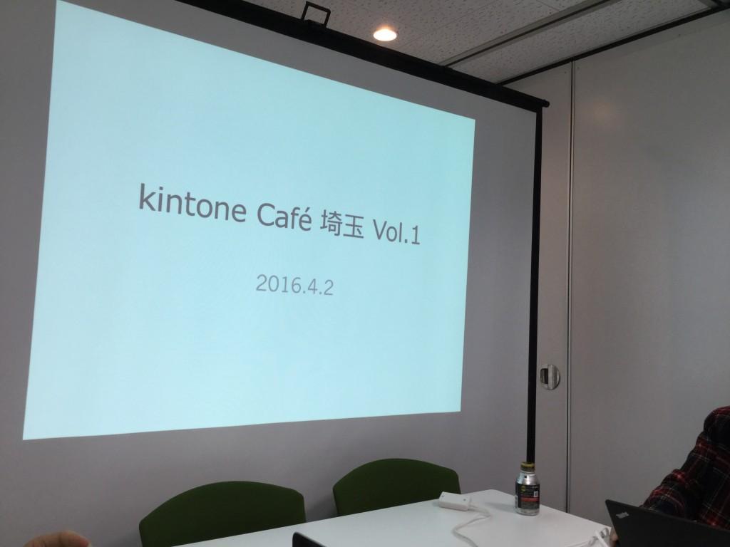 kintone Café 埼玉 vol.1を終えて