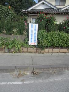 残土処理場の看板
