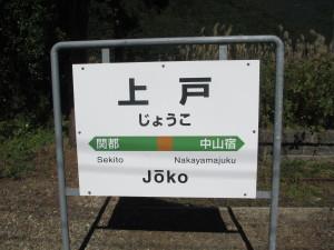 上戸駅の駅名標