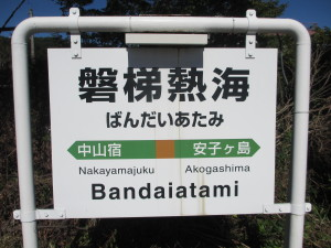 磐梯熱海駅の駅名標