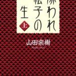 嫌われ松子の一生(上)