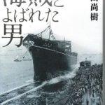 海賊と呼ばれた男(下)