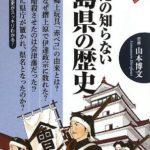 あなたの知らない福島県の歴史