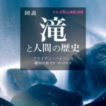 図説滝と人間の歴史