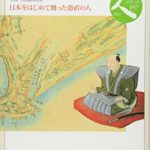 伊能忠敬―日本をはじめて測った愚直の人