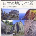 日本の地形・地質―見てみたい大地の風景116
