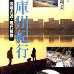 武庫川紀行―流域の近・現代模様