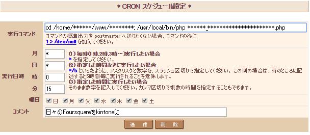 cron2-1