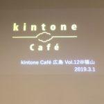 kintone Café 広島 vol.12 @福山に登壇しました
