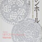 マンホール:意匠があらわす日本の文化と歴史