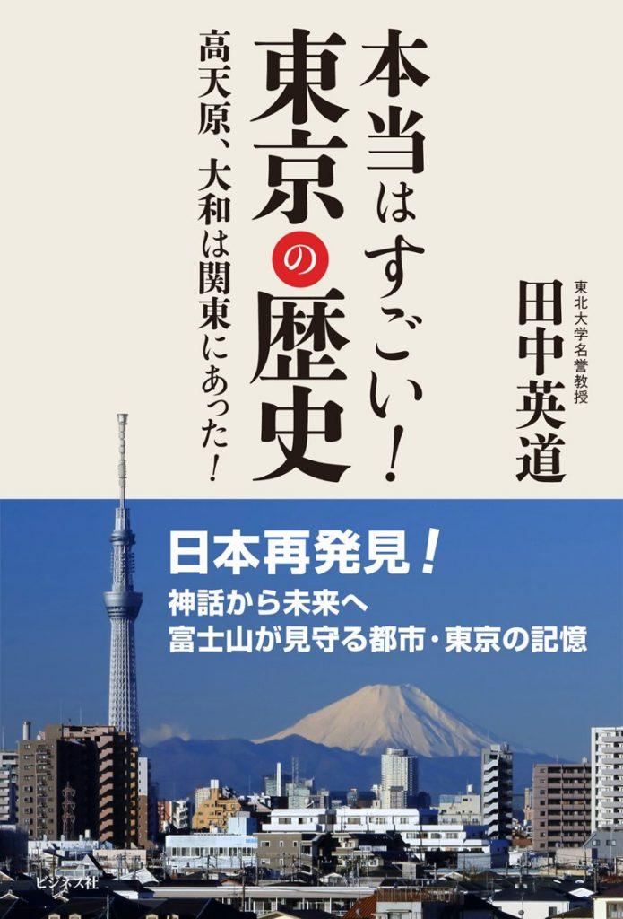 本当はすごい!東京の歴史