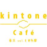 kintone Café 東京 Vol.8 @多摩を開催しました