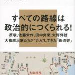 鉄道と国家 「我田引鉄」の近現代史