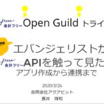 freee Open Guild トライアルに登壇しました