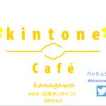 kintone Café 神奈川 Vol.6を開催して得た気づき