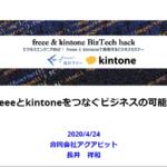freee & kintone BizTech Hackでオンラインハンズオンの講師を務めました