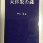 七日間ブックカバーチャレンジ-天津飯の謎