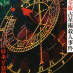 七日間ブックカバーチャレンジ-占星術殺人事件