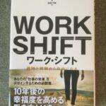 七日間ブックカバーチャレンジ-ワーク・シフト