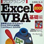 七日間ブックカバーチャレンジ-かんたんプログラミング Excel VBA 基礎編