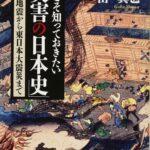 今こそ知っておきたい「災害の日本史」 白鳳地震から東日本大震災まで