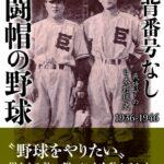 背番号なし戦闘帽の野球 戦時下の日本野球史 1936-1946