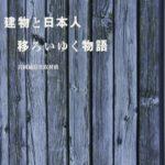 建物と日本人 移ろいゆく物語