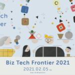 freee Biztech Frontier 2021に参加して