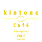 kintone Café 神奈川 Vol.7を開催しました